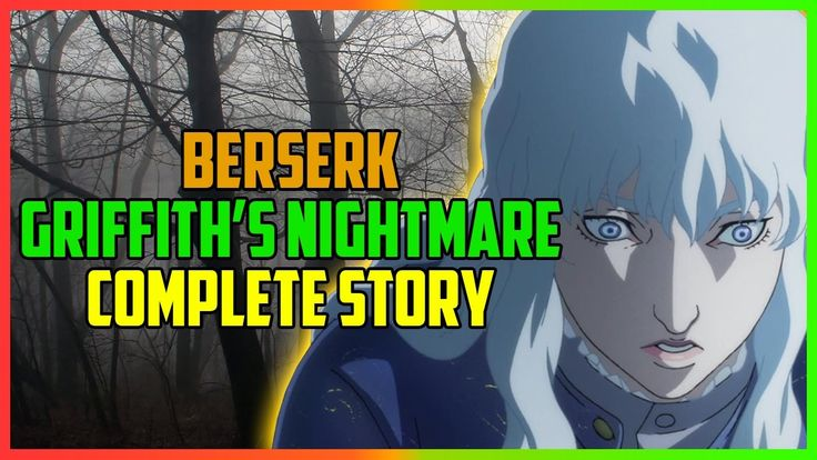 "Berserk Golden Age Pt.7 ""Griffith's Nightmare"" - Complete Story"