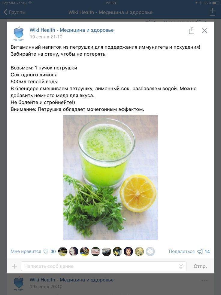 Отзывы О Похудении С Помощью Петрушки. Чай для похудения до 5 кг за 3 дня, вам понадобится только петрушка и лимон