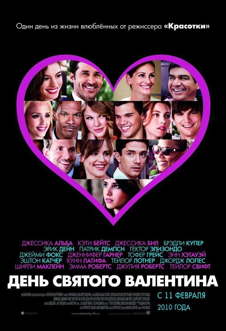 День Святого Валентина   Смотреть фильмы онлайн в хорошем качестве   2DFILM.RU