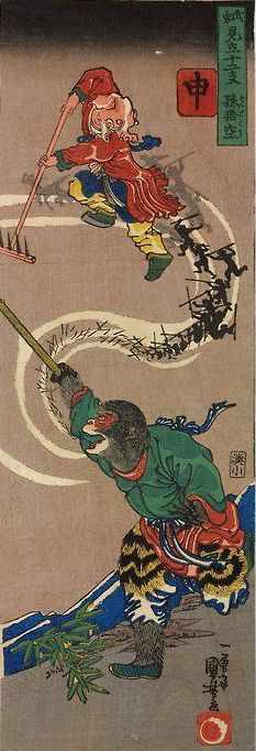 <武勇見立十二支 申 孫悟空 : BUYU MITATE JYUNISHI SARU SONGOKU> CHOICE OF HEROS FOR TWELVE SIGNS, MONKEY KUNIYOSHI UTAGAWA 1798-1861 Last of Edo Period