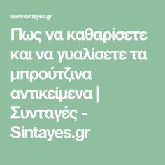 Πως να καθαρίσετε και να γυαλίσετε τα μπρούτζινα αντικείμενα | Συνταγές - Sintayes.gr