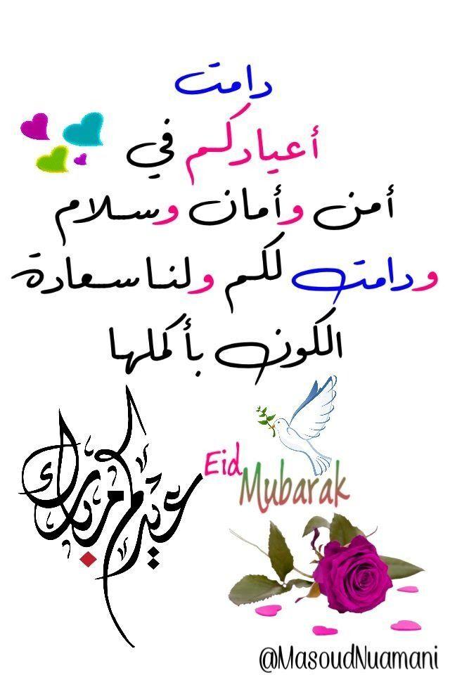 سبة عيد الاضحى المبارك عبارات تهنئة بمناسبة عيد الفطر المبارك بطاقات تهنئة بمناسبة عيد الفطر 2019 تهاني العيد ميلاد خواطر عيد Eid Cards Eid Quotes Eid Stickers