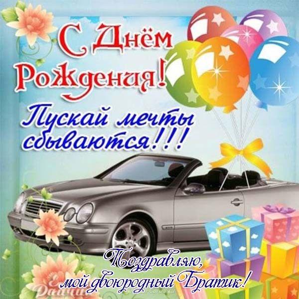 Поздравительные открытки для подростка с днем рождения