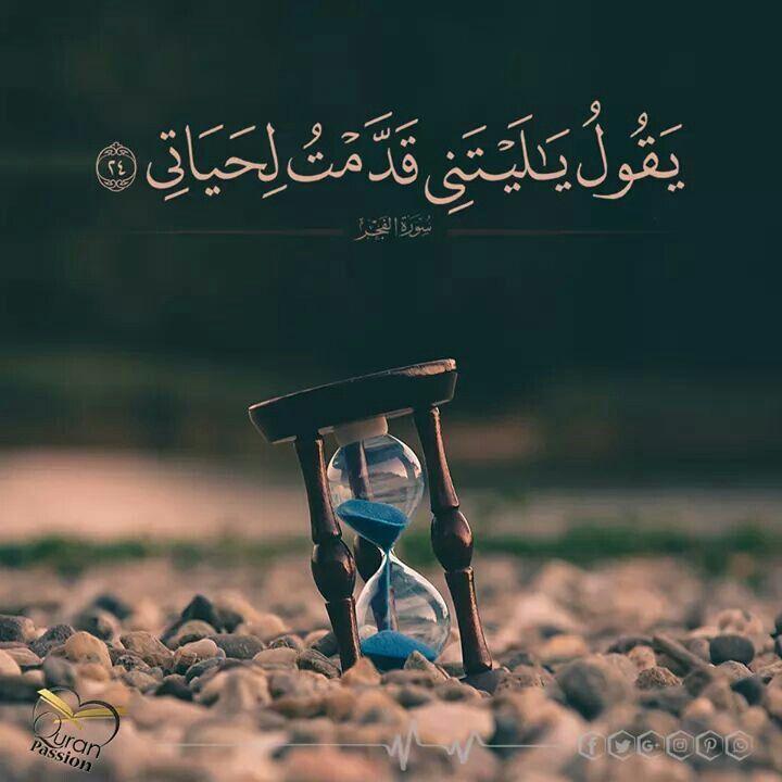 تأمل قد مت لح ياتي الدنيا هي حياة ما قبل الحياة والموت هو توقيت جني الثمار Islamic Quotes Quran Quran Verses Quran Quotes