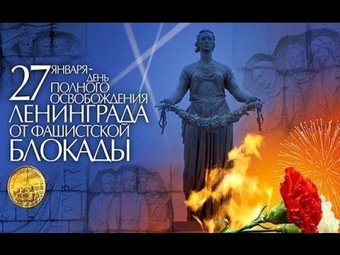 С днем полного освобождения Ленинграда от фашисткой блокады