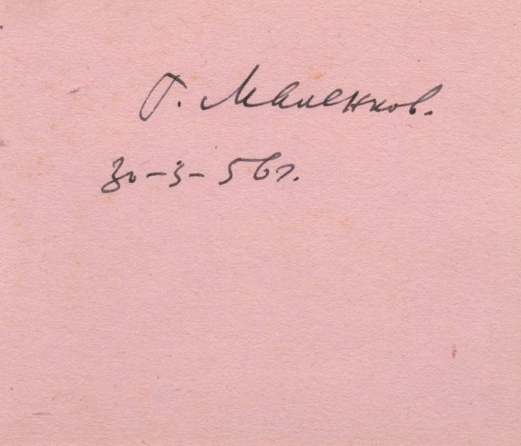 MALENKOV GEORGY: (1902-1988) Soviet Politician & Communist Party Leader, Premier of the Soviet Union 1953-55. Dark fountain pen ink signature, in Cyrillic, and date, 30th March 1956, in his hand, on a page removed from an autograph album.