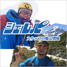 九州のアウトドア&登山専門店 シェルパ
