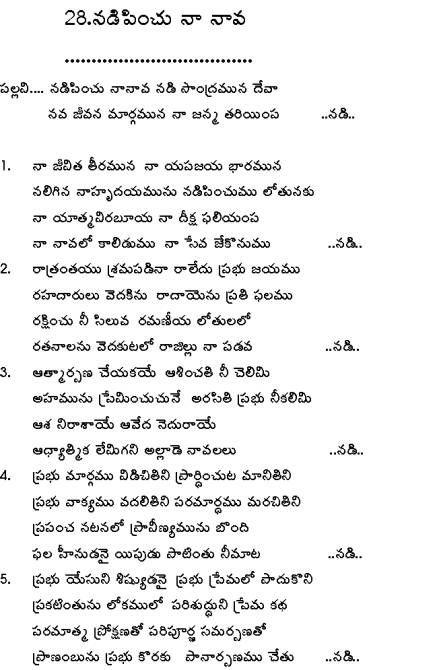 Hindi Christian Songs Lyrics - yeshukegeet.com