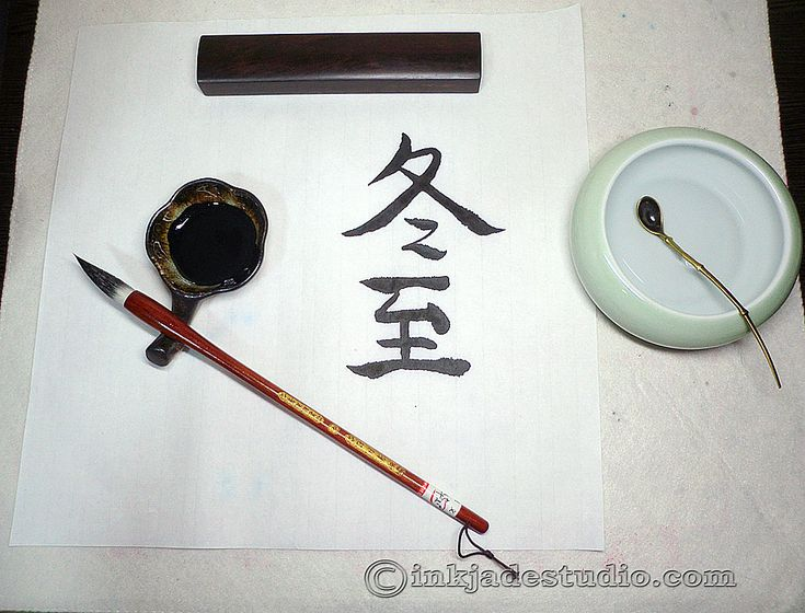 Chinese calligraphy 冬至 Dongzhi  Winter Solstice Festival 22 Nov 2017