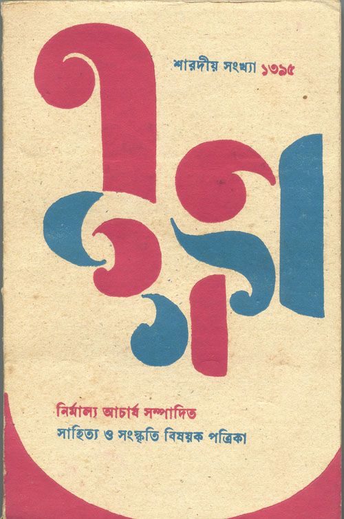 Satyajit Ray's cover for the literary and cultural journal Ekshan