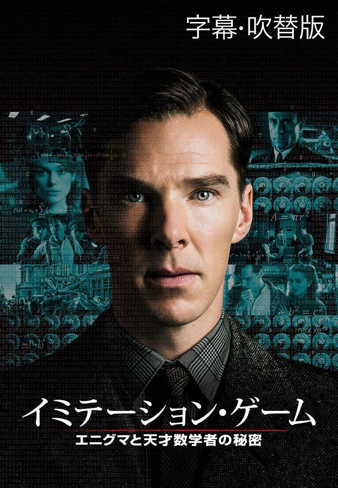 英国政府が50年以上隠し続けた驚愕と感動の実話。ベネディクト・カンバーバッチ=アラン・チューリングが、世界最強の暗号エニグマに挑む! 第二次世界大戦時、ドイツ軍が誇った世界最強の暗号〈エニグマ〉。世界の運命は、解読不可能と言われた暗号に挑んだ、一人の天才数学者アラン・チューリングに託された。英国政府が50年以上隠し続けた、一人の天才の真実の物語。時代に翻弄された男の秘密と数奇な人生とは――?!