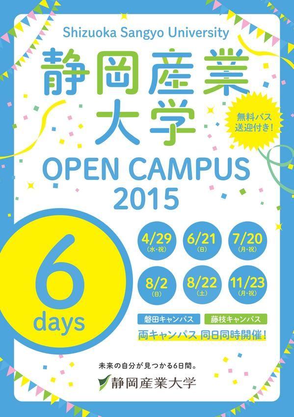 静岡産業大学 オープンキャンパス2015