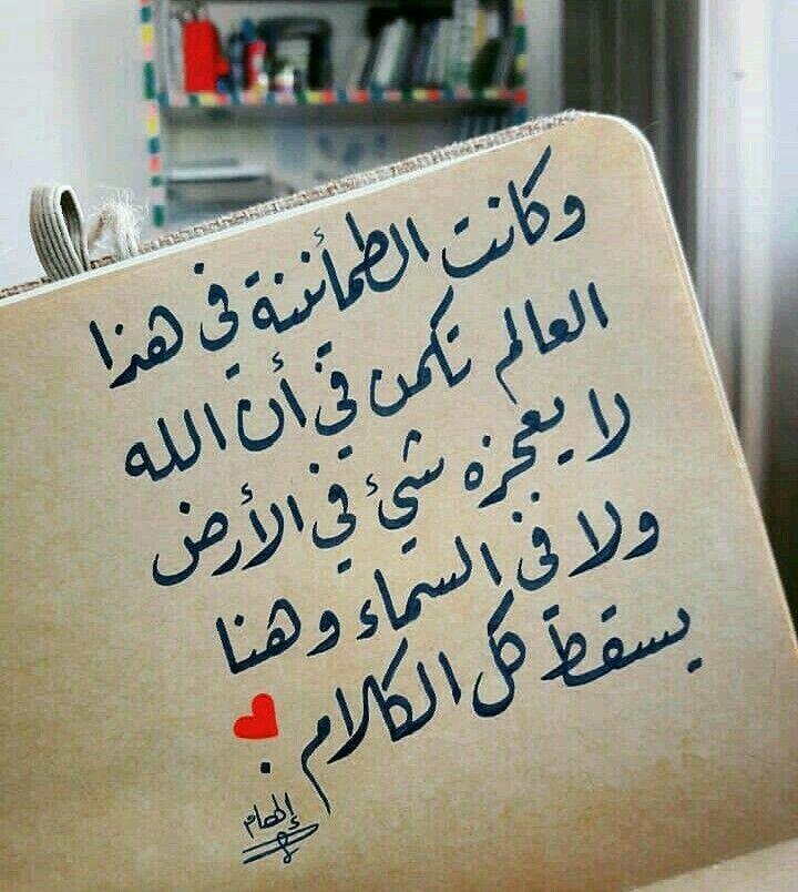 Pin By Walaa Salah On Quotes Words Quran Quotes Verses Words Quotes Funny Arabic Quotes