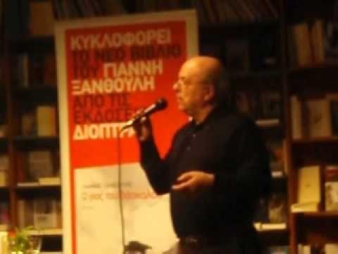Την Τρίτη 19 Φεβρουαρίου 2013, στις 20.00 στο βιβλιοπωλείο ΔΟΚΙΜΑΚΗΣ( Καντανολέων 4 Ηράκλειο) ο Γιάννης Ξανθούλης παρουσίασε το νέο του βιβλίο : Ο γιος του δάσκαλου των εκδ. ΔΙΟΠΤΡΑ.  Ο συγγραφέας μίλησε στους  αναγνώστες του για όλους και όλα  με ένα απίστευτο χειμαρώδη και θεατρικό λόγο. Παρουσίασε τον εαυτό του και το νέο του βιβλίο με αυτοσα...