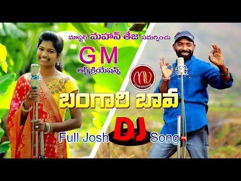 Bangari Bava New Dj Folk Song 2019 Latest Telugu Folk Song 2019 Mallikteja Songs Youtube Lagu Terbaik Lagu Video