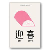 年賀状デザイン・イラスト素材のダウンロード | デザイナーズ年賀状 | シンプル | アフロ モール(Aflo Mall)