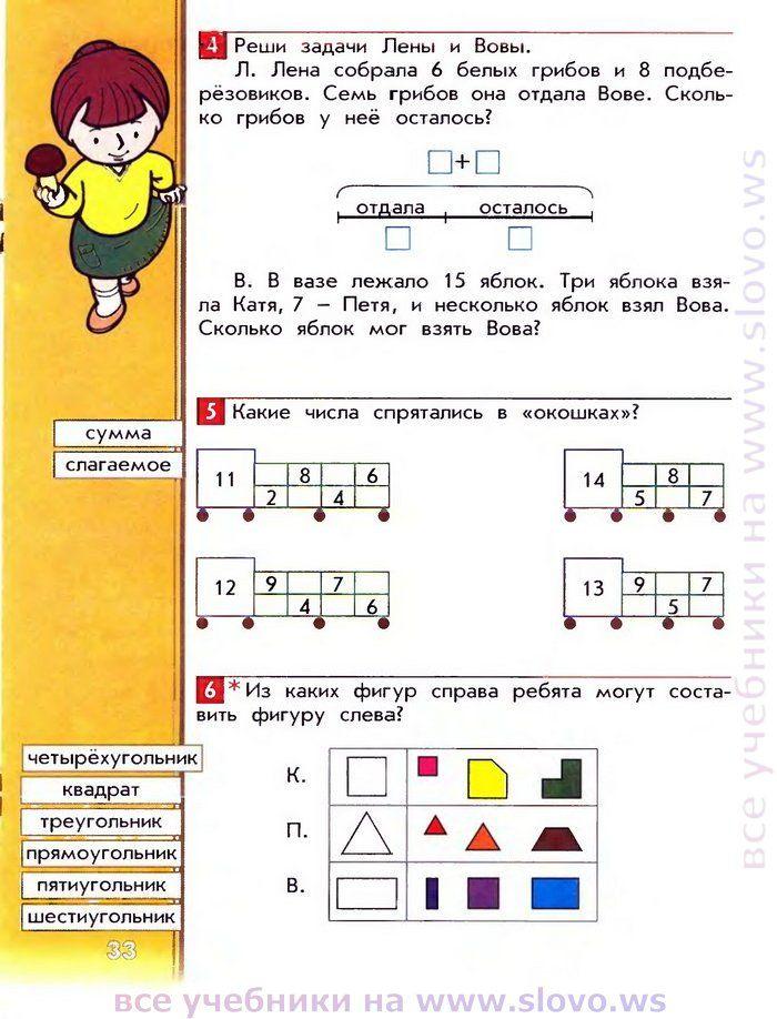 Скачать тетрадь для самостоятельных работ верещагина притыкина: английский язык 2 класс