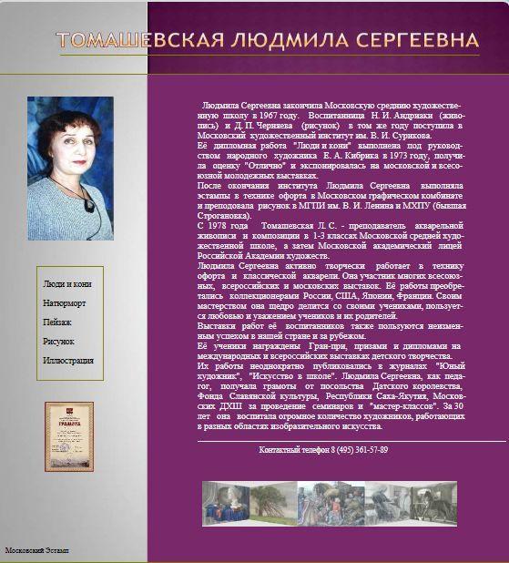 Людмила Томашевская