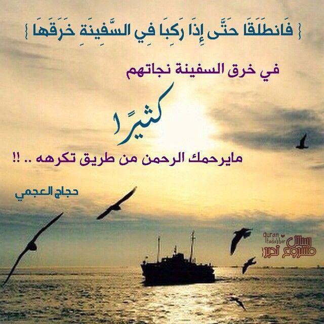 """"""". . . . . . - { فَانطَلَقَا حَتَّىٰ إِذَا رَكِبَا  فِي السَّفِينَةِ  خَرَقَهَا ۖ } . .  في خرق السفينة نجاتهم  كثيرا مايرحمك الرحمن من  طريق تكرهه .. . .…"""""""