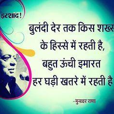 Very true.. #hindi #hindithoughts #hindiquotes #Motivational #Inspiration #Suvichar #ThoughtOfTheDay #MotivationalQuotes #shayari