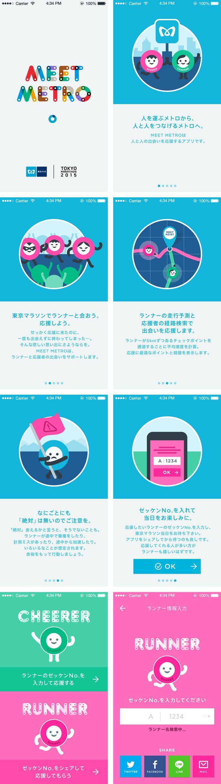 "iOS APP ""MEET METRO"" for Tokyo Marathon 2015.http://meetmetro.jp/"