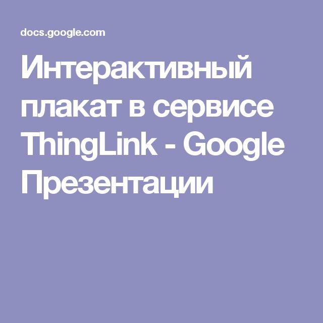 Интерактивный плакат в сервисе ThingLink  - Google Презентации