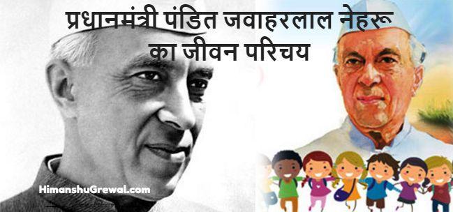 भारत देश के प्रथम प्रधानमंत्री पंडित जवाहरलाल नेहरू जिनको प्यार से चाचा नेहरु भी बोलते है. इनका जन्म 14 नवम्बर 1889 इलाहबाद में हुआ और मृत्यु 27 May 1964.