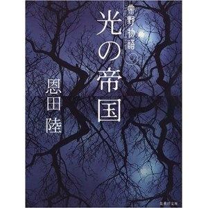 光の帝国 by 恩田陸