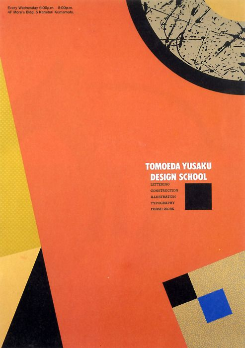 Japanese Poster: Design School. Yusaku Tomoeda. 1987