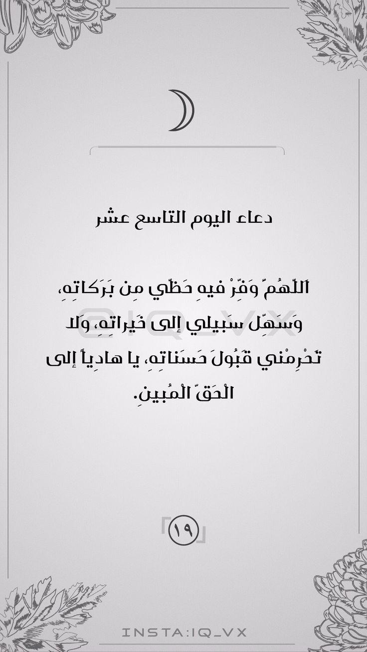 Pin By Doaa Battah On Ramadan Ramadan Quotes Ramadan Messages Ramadan Kareem