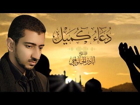 دعاء كميل - أباذر الحلواجي   Dua Kumail