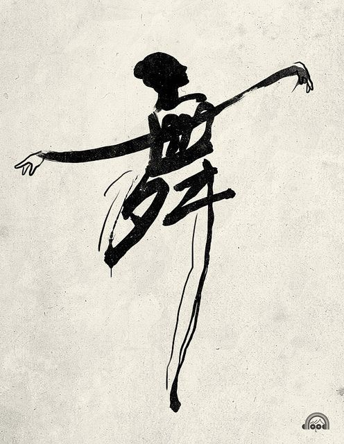 dance written in chinese calligraphy.