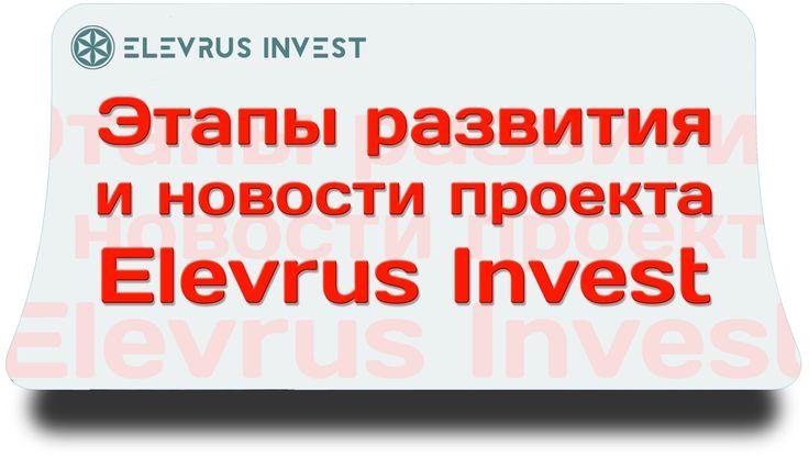 Этапы развития и новости проекта Elevrus Invest