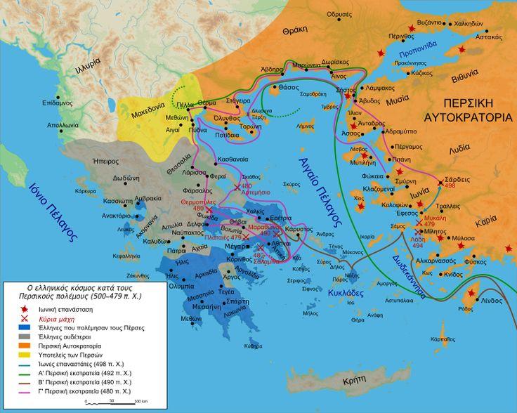 750px-Map_Greco-Persian_Wars-el.svg.png 750×600 pixels