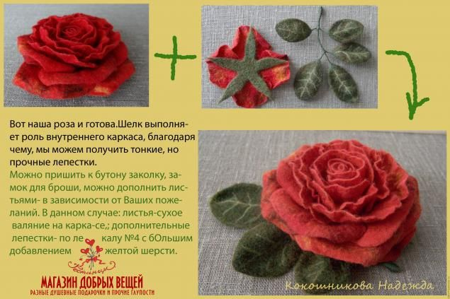 Tutorial Felted rose Шерстяная роза. - Ярмарка Мастеров - ручная работа, handmade