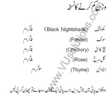 How To Loose Weight Ka Illaj Treatment Tips Homemade In Urdu Hikmat