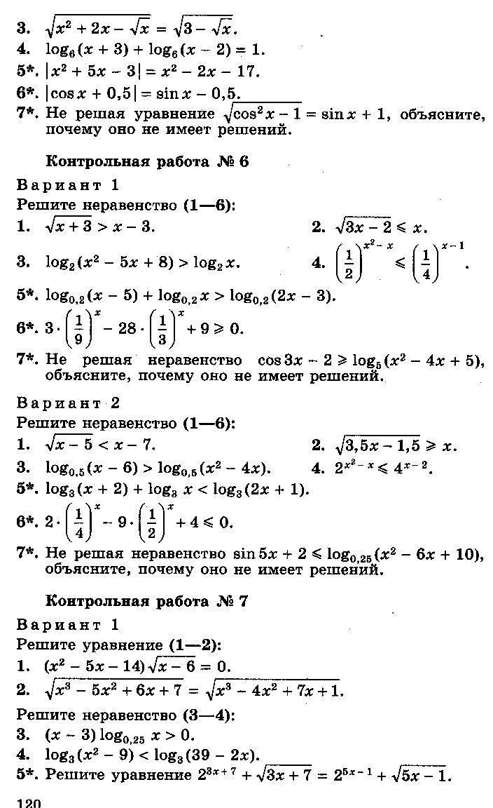 Самостоятельные работы алгебра 11 класс никольский