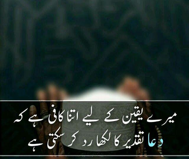 Achi Anmol Sunahri Batain in Urdu - Reality Info Lab | Aqwal
