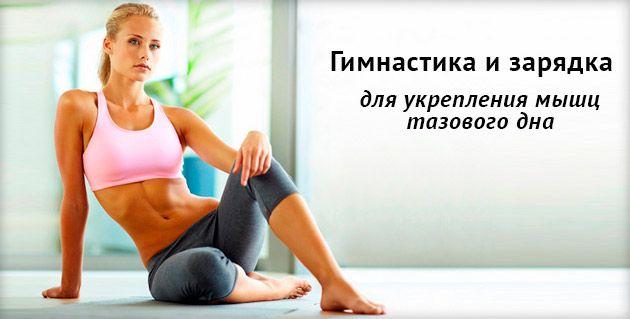 Упражнения для мышц тазового дна: как тренироваться (гимнастика и йога)
