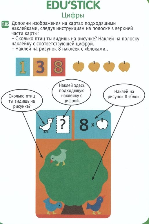 Djeco Edu stick numbers (Скачать) от пользователя «id1955073» на Babyblog.ru