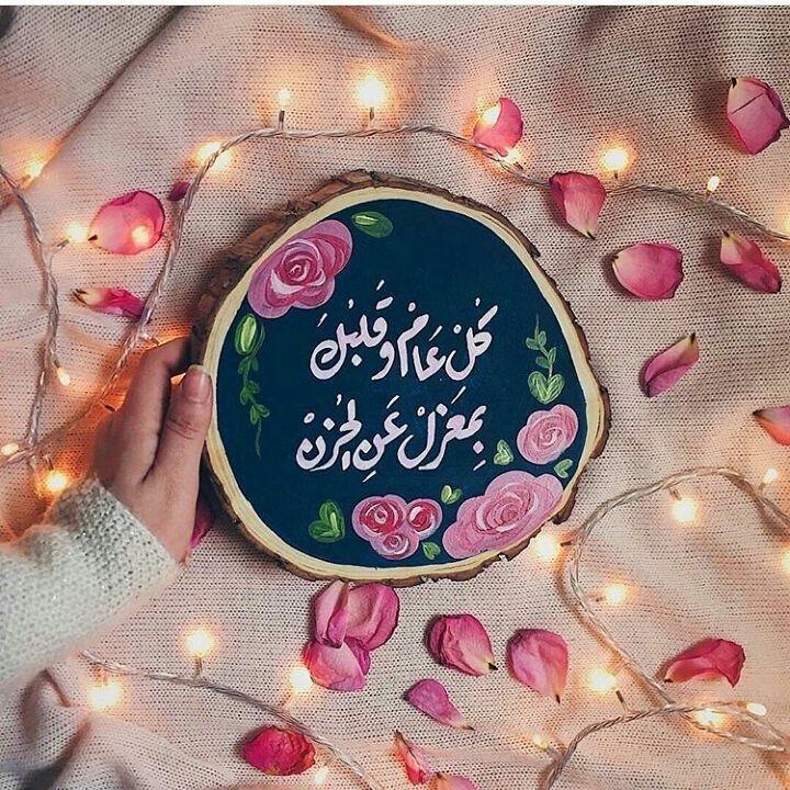 Pin By انفاس الفجر On Occasions Birthday Girl Quotes Birthday Qoutes Happy Birthday Status