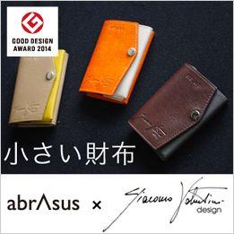 オロビアンコ×小さい財布abrAsus〜イタリアカラー極小ウォレット〜 革 orobianco  アブラサス