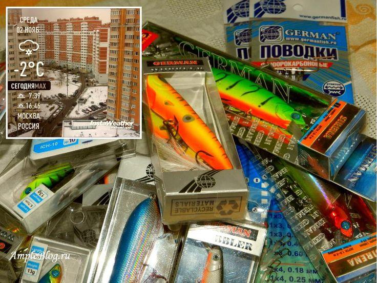 Визит в GERMAN или подготовка к сезону рыбалки 2017