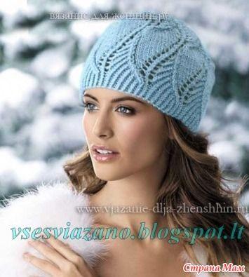 Надеюсь, что до холодов еще далеко и у нас все таки будет лето  Женская вязаная шапочка выполнена красивым узором, напоминающим листочки.  Размеры вязаной шапки: 54 см и 21 см в высоту.