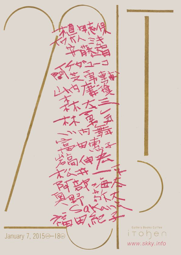 2015 http://www.pinterest.com/chengyuanchieh/japanese-graphic/