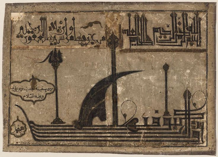 """Kufic Script Arranged to Represent a Sailing Ship.Upper right corner of the page: basmalla. Body of ship is first half of Sura 41 verse 11. Second half of verse appears in upper left corner of page. To left of ship, in medallion: """"sketch of the ark of our prophet Noah and upon him be peace"""" Along bottom of page: poem that discusses the transitory nature of life. At left, artist's signature. Turkish probably 19th century  Hafiz Othman"""