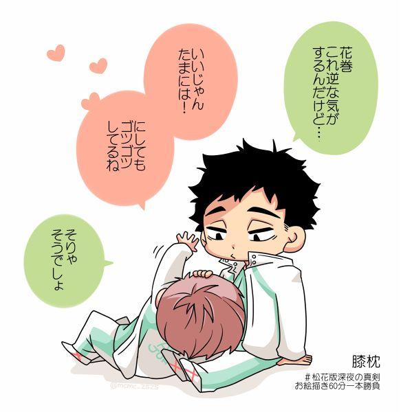 MatsuHana | Issei Matsukawa & Takahiro Hanamaki |【HQ】「膝枕」で参加させて頂きました #松花版深夜の真剣お絵描き60分一本勝負