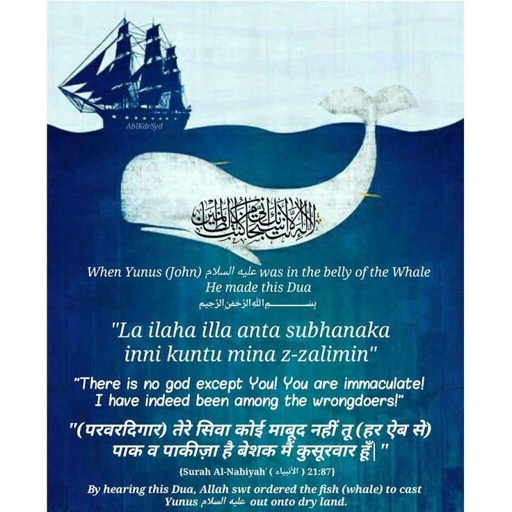 Surah an nabiyah 21:87