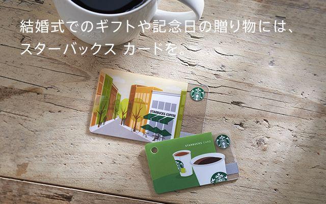 スターバックス ビジネスギフトセンター|スターバックス コーヒー ジャパン