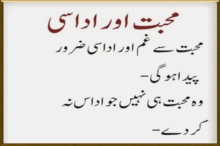 Ashfaq Ahmed Urdu Quotes Regarding The Definition Of Love And Sadness Urdu Quotes Pinterest